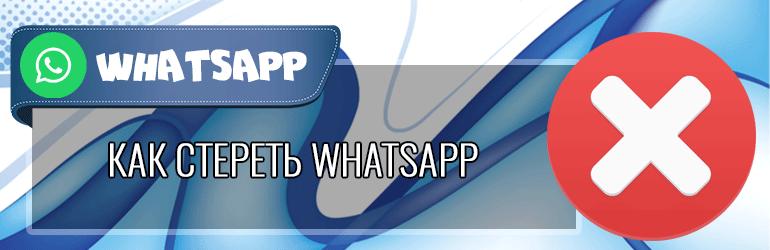 Как стереть WhatsApp
