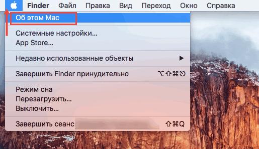 Как узнать версию macOS