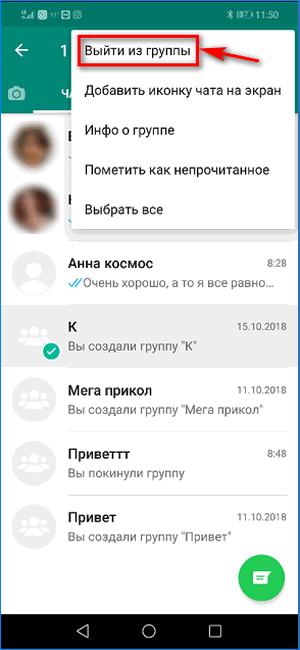 Меню группового чата WhatsApp
