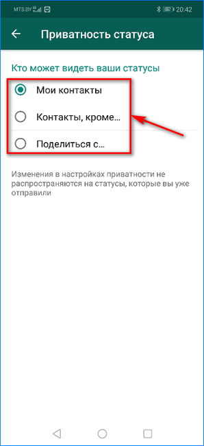 Настройка варианта отображения статуса WhatsApp