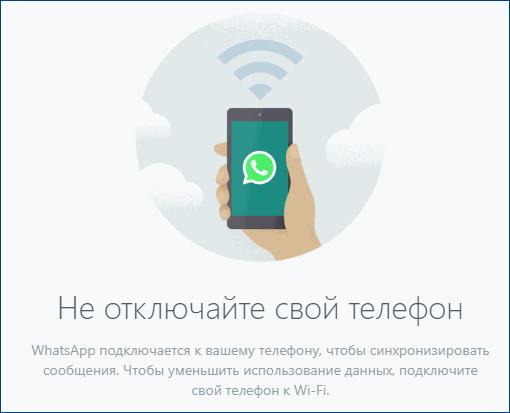 Не отключайте телефон