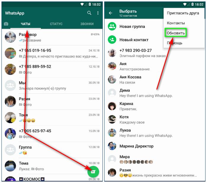 Обновление контактов в WhatsApp