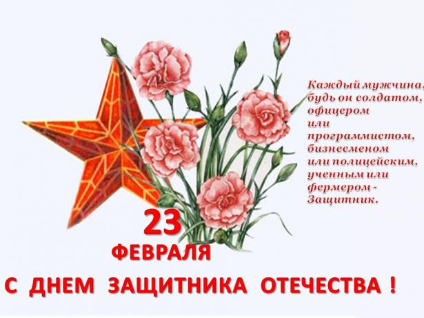 Обычные открытки с Днем Защитника Отечества