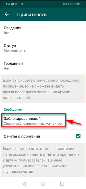 Открытие списка блокировки WhatsApp