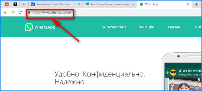 Переход на сайт мессенджера WhatsApp