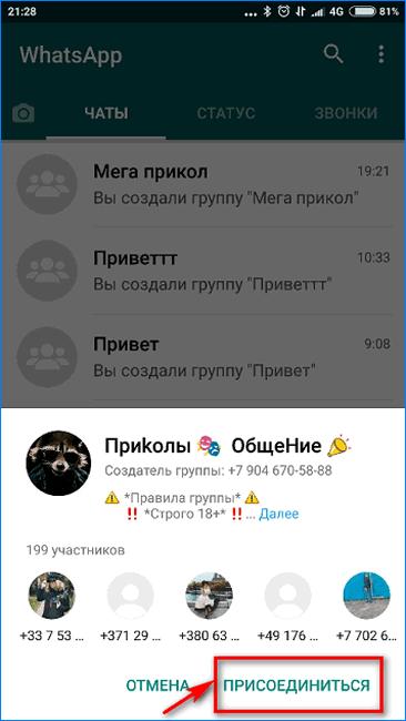 Подтверждение вступления в группу WhatsApp