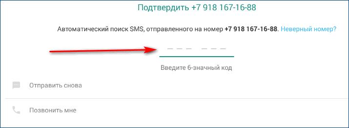 Подтверждение номера в WhatsApp