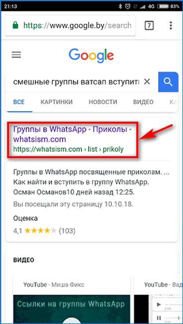 Поиск в сети ссылок на группы WhatsApp
