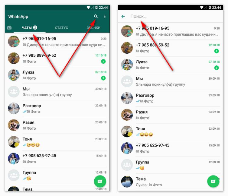 Поиск в WhatsApp