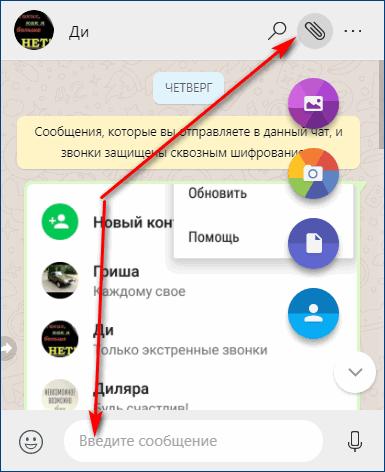 Послать сообщение в WhatsApp на ПК