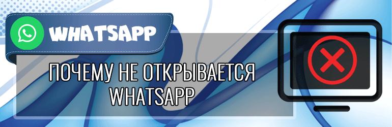 Почему не открывается WhatsApp