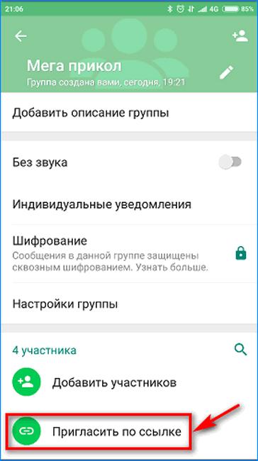 Приглашение в группу по ссылке в WhatsApp
