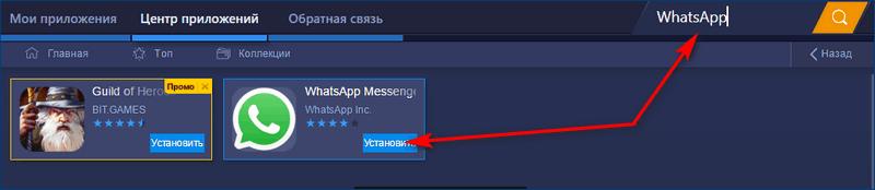 Приложение Ватсап в БлюСтакс