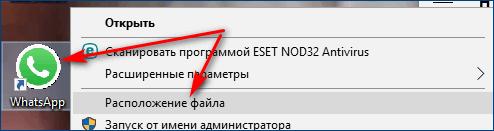 Расположение файла WhatsApp на ПК