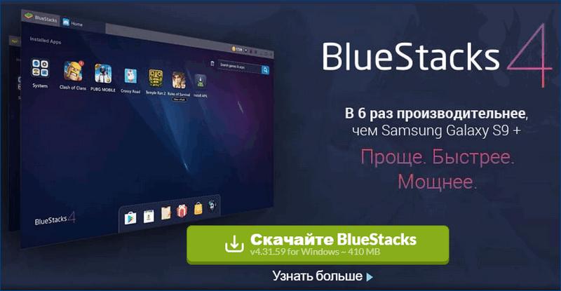 Скачать БлюСтакс