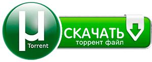 Скачать-Ватсап-Торрент