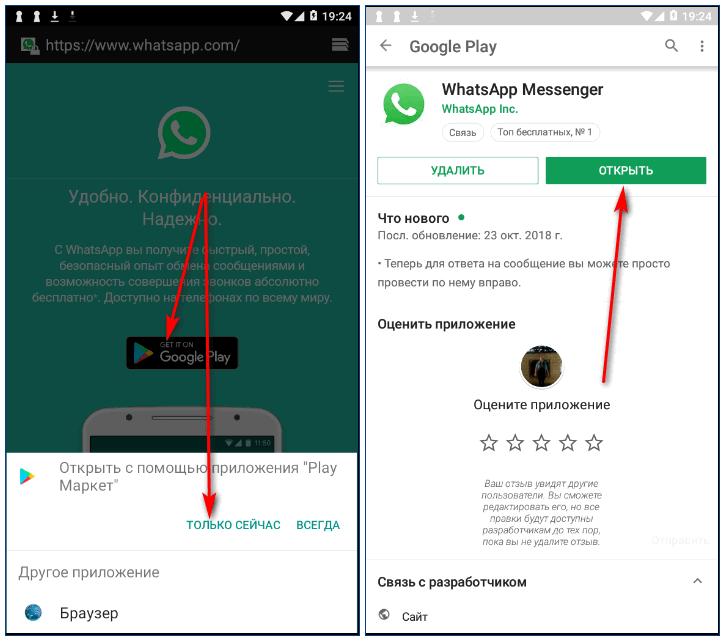 Скачать WhatsApp с официального сайта