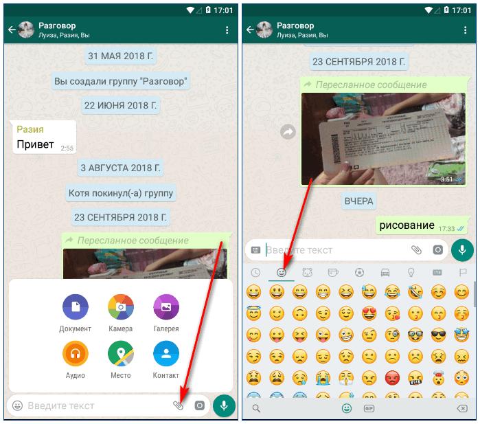 Смайлики в WhatsApp