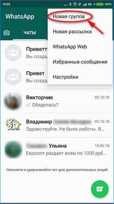Создание новой группы WhatsApp