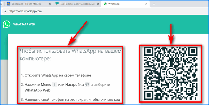 Страница авторизации веб-версии WhatsApp