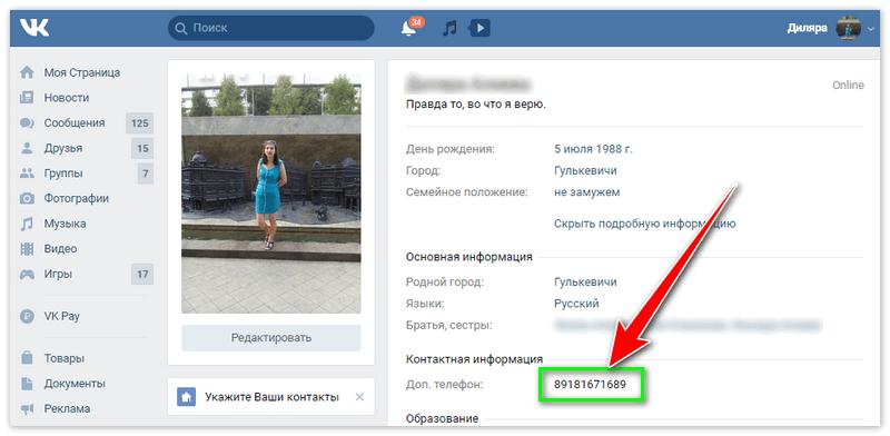 Телефонный номер ВКонтакте