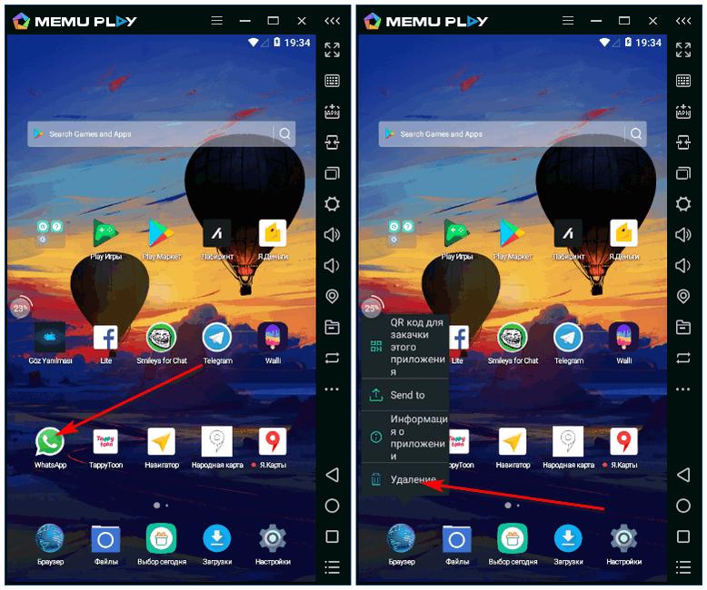 Удаление Ватсап из эмулятора андроид