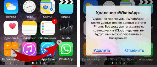 Удаление WhatsApp на iOS