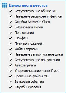 Целосность реестра в КлинМастере