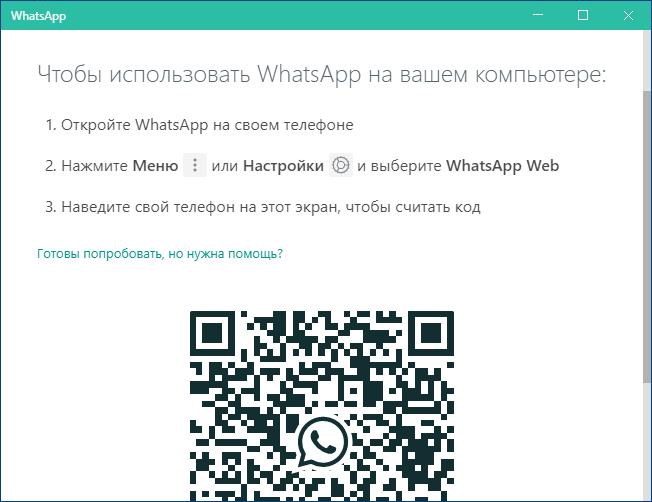 Чтобы использовать Ватсап просканируйте код