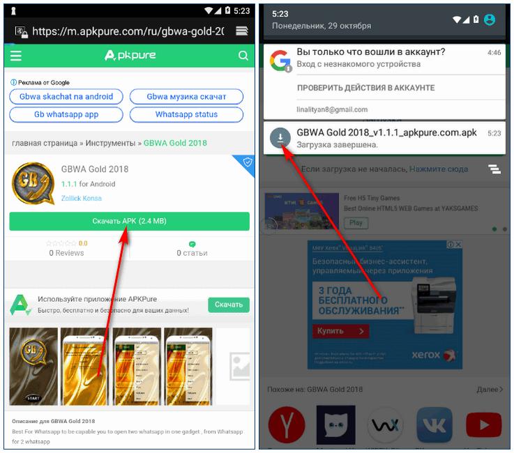 GB Whatsapp скачивание APK-файла