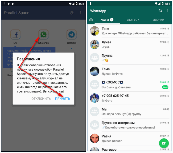 WhatsApp в Parallel Space