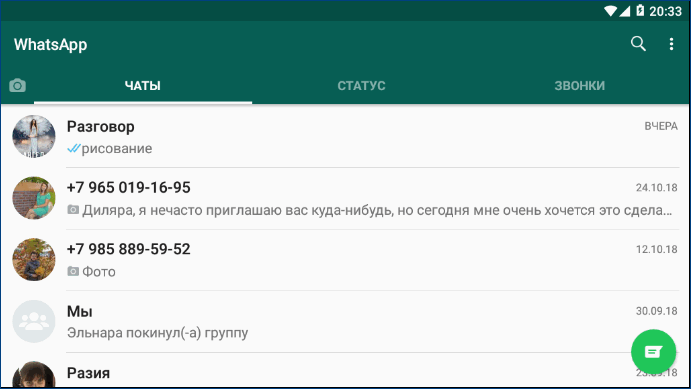 WhatsApp на планшете