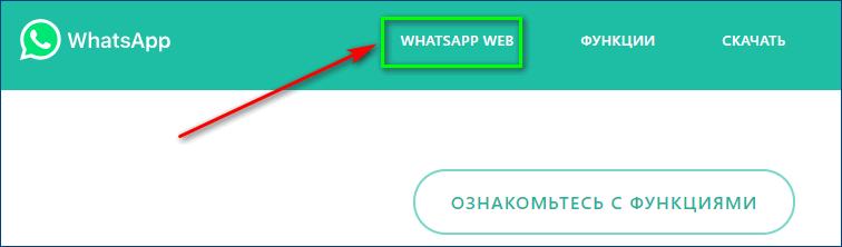 WhatsApp Web на ОС Воцап