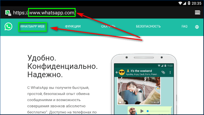WhatsApp Web на планшете