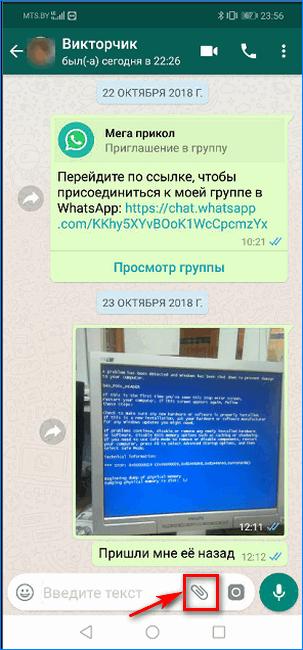 Активация меню выбора изображения в WhatsApp