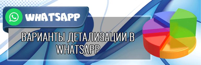 Варианты детализации в Whatsapp