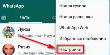 Вкладка Настройки в Воцап на телефоне