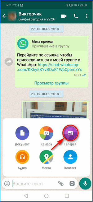Вход в галерею для выбора видео в WhatsApp