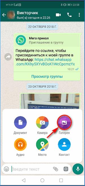 Вход в галерею для выбора фото в WhatsApp