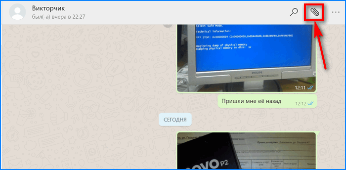 Вход в меню выбора фото на компьютере в WhatsApp