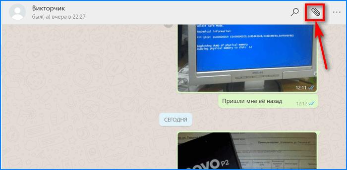 Вход в меню выбора фото на компьютере в WhatsApp