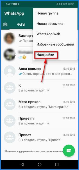 Вход в настройки мессенджера WhatsApp