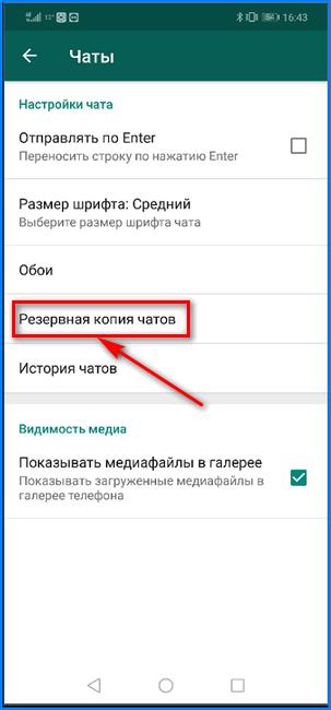 Вход в раздел резервного копирования мессенджера WhatsApp