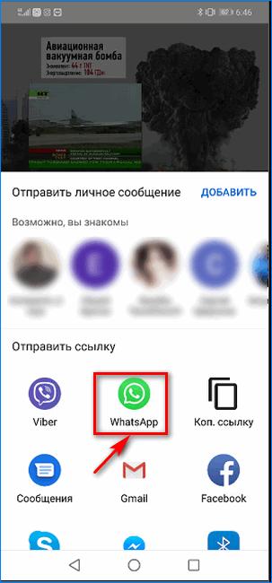 Выбор в Ютубе приложения WhatsApp