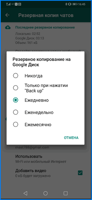 Выбор периодичности копирования переписки из WhatsApp
