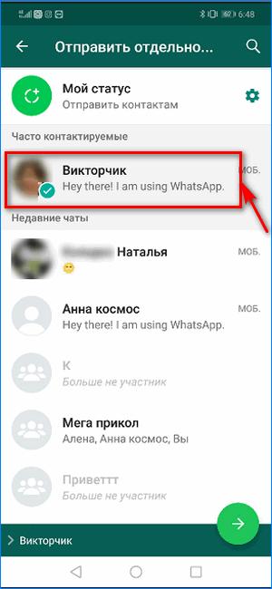 Выбор получателей ролика Ютуб в WhatsApp