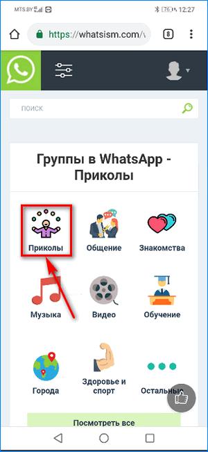 Выбор рубрики Приколы для подключения к группам WhatsApp