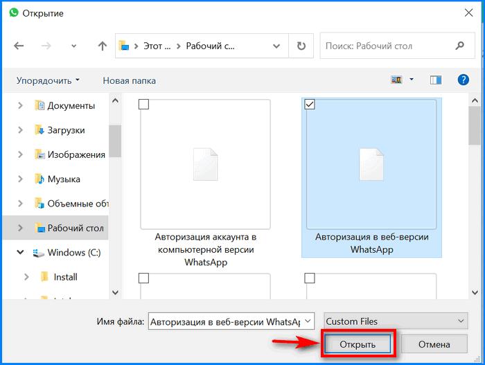Выбор файла изображения для передачи в WhatsApp