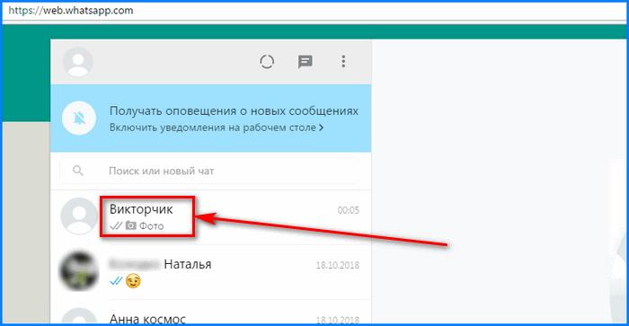 Выбор чата на компьютере для отправки видео в WhatsApp