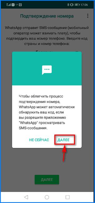 Выдача прав на просмотр SMS приложению WhatsApp